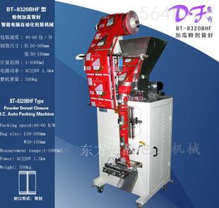 厂家供应调味品包装机,鸡精包装机,三边封包装机,全自动包装机