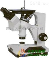 倒置金相显微镜4XA