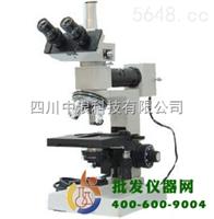 三目電腦金相顯微鏡XYU-10