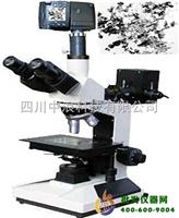 透反射金相顯微鏡XYU-30D