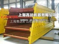 上海振动筛,高达机器振动筛