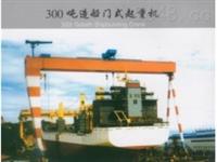 300吨造船门式起重机