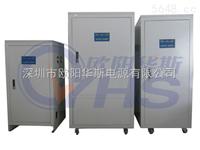 广东30kva稳压器生产厂家/ 大量批发单相30kw稳压器/ 欧阳华斯品牌电源稳压器